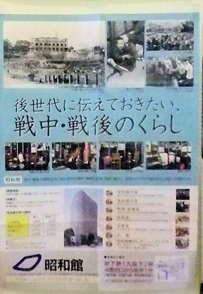 1025_戦中&戦後の暮らし.jpg