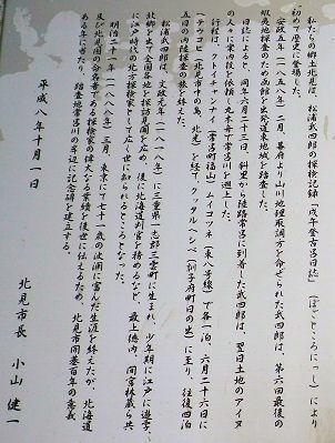 0801_北見の武四郎説明.jpg