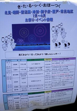 新ご当地_北見イベント情報.jpg