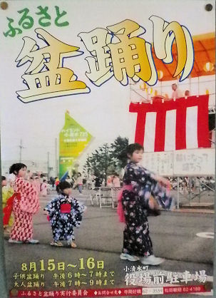 0807_小清水盆おどり.jpg