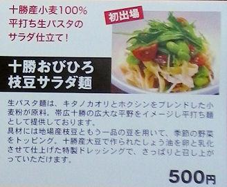 新ご当地_10)十勝おびひろ枝豆サラダ麺.jpg