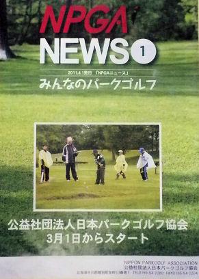 0808_みんなのパークゴルフ.jpg