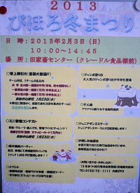 0117_びほろ冬まつり2013.jpg