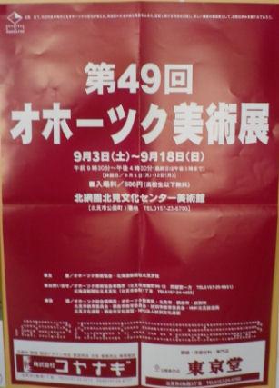 0702_オホーツク美術展.jpg