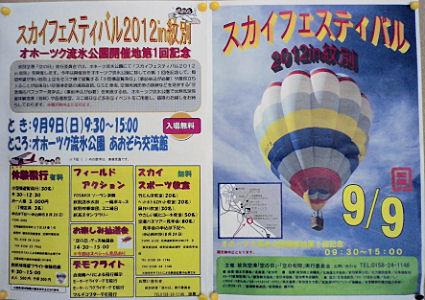 0828_紋別スカイフェス.jpg