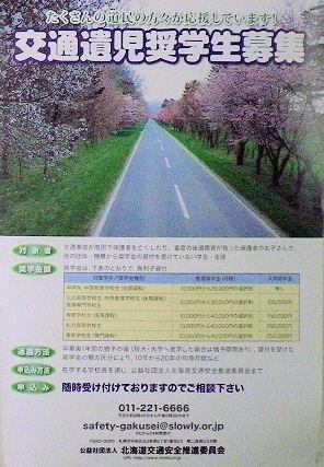 0804_北海道交通安全推進委員会.jpg