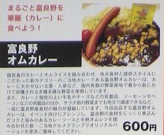 新ご当地_2)富良野オムカレー.jpg
