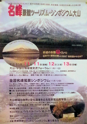 1026_明峰景観シンポ.jpg