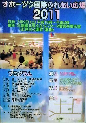 0626_国際ふれあい広場.jpg