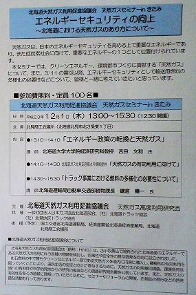 1101_エネルギー保全.jpg