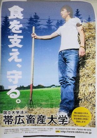 0614_帯広畜産大学.jpg