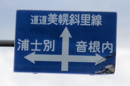 0904_道道「美幌斜里線」.jpg