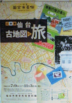 1025_仙台古地図.jpg