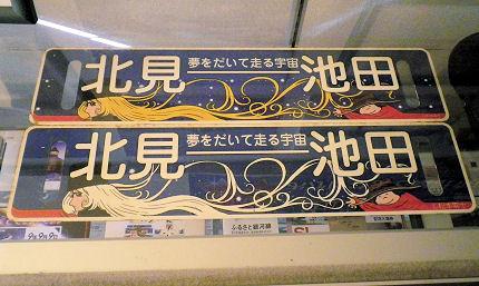 0616_北見_池田プレート.jpg