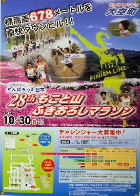 0907_ふきおろしマラソン.jpg