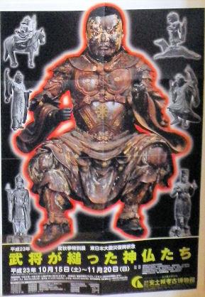 1025_武将の神仏たち.jpg