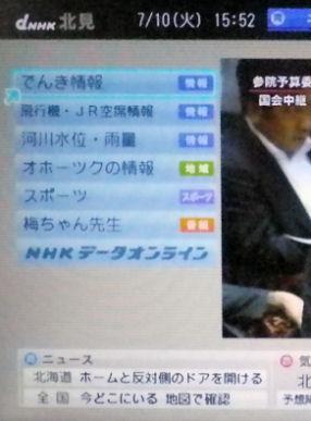 0710_NHKデータ放送.jpg