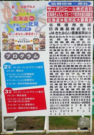 新ご当地_協賛団体.jpg