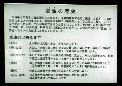 0721_醤油の歴史.jpg