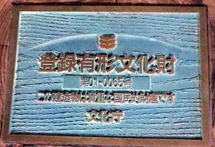 0721_登録有形文化財.jpg