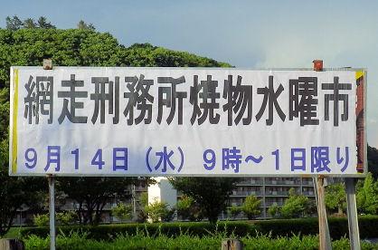 0907_網走焼き物水曜市.jpg