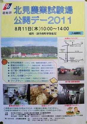 0801_北見農業試験場公開.jpg