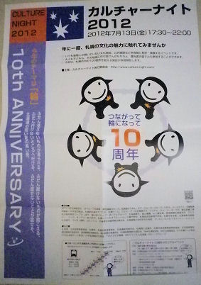 0703_カルチャーナイトサ札幌.jpg