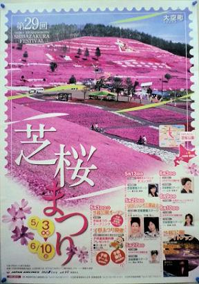 0417_東藻琴芝桜まつり.jpg