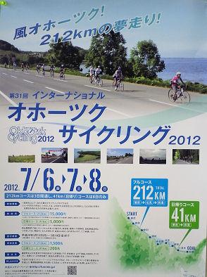 0417_オホーツクサイクリング.jpg