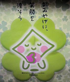 0417_ホスピィちゃん.jpg