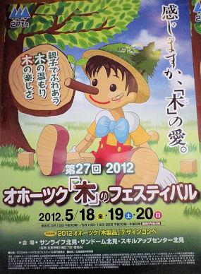 0327_オホーツク木のフェスティバル.jpg