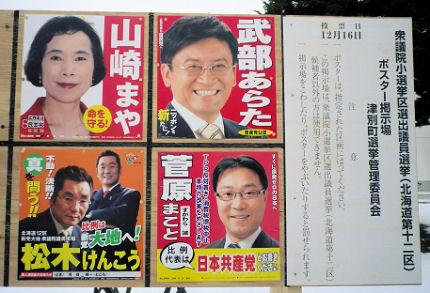 1208_選挙ポスター掲示板.jpg