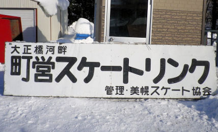1212_美幌町営スケートリンク.jpg