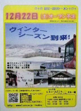 1210_遠軽ロックバレースキー場.jpg