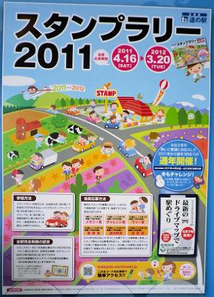 北海道_道の駅.jpg