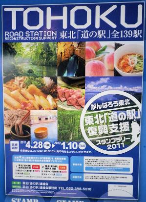 東北_道の駅.jpg