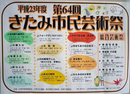 1008_きたみ市民芸術祭.jpg