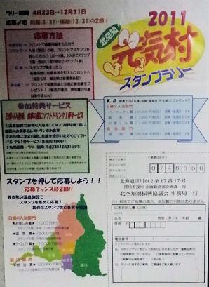 1231_元気村スタンプ.jpg