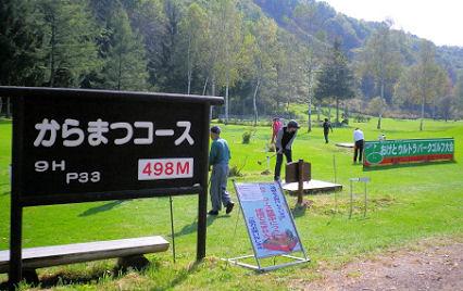 1008_パークゴルフ場.jpg