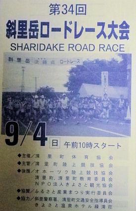 0904_斜里岳ロードレース.jpg