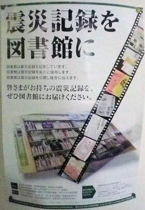 0719_震災記録を図書館に.jpg
