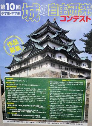 0805_城の自由研究.jpg