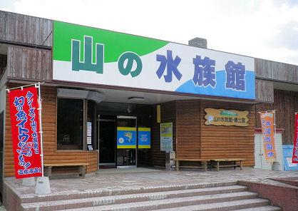 0626_温根湯_山の水族館・郷土館.jpg