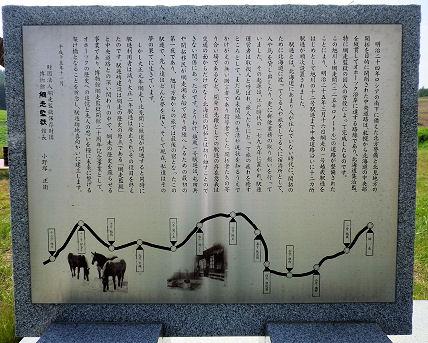 越歳駅逓跡.jpg
