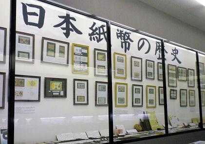 1008_銭の博物館.jpg