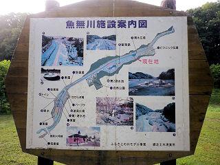 0718_魚無川の施設.jpg
