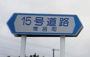 0918_15号道路.jpg