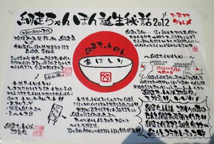 0701_網走ちゃんぽん.jpg