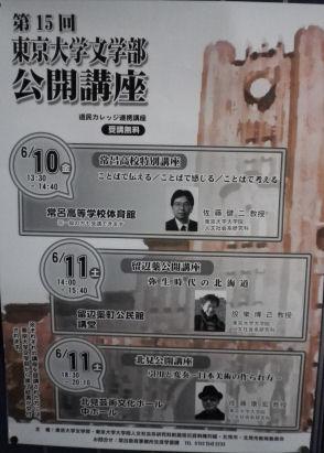 東京大学公開講座.jpg