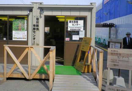 旭川情報センター(西口).jpg